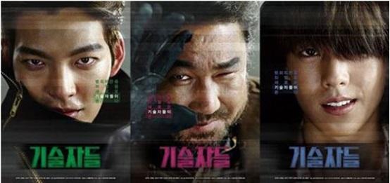 映画「技術者たち」キム・ウビン、イ・ヒョヌの強烈なキャラクター ...