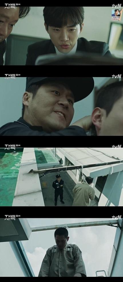 韓国 ドラマ 自白